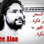Of bloggers, activists, expectant mothers and military rulers: Free Alaa!!!